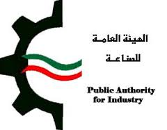 Public Authority for Industry